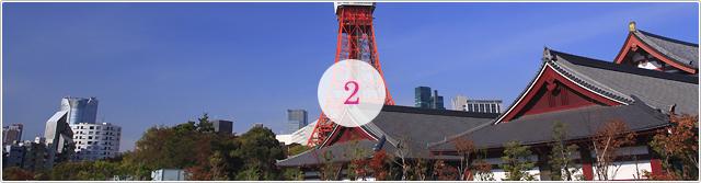 東京都の地域密着型だから就労先の裏情報まで完全網羅
