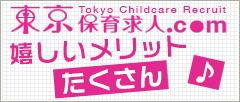 東京保育求人.com 嬉しいメリットたくさん♪