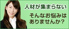 東京保育求人.comのメリット